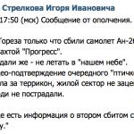 Так званые «ополченцы» сами признались, что сбили пассажирский самолет