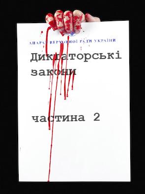 рада2