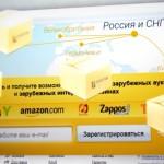 Ебей русская версия — зарубежный шопинг стал еще доступнее