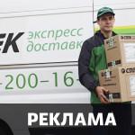 Доставка товаров в Казахстан из-за рубежа