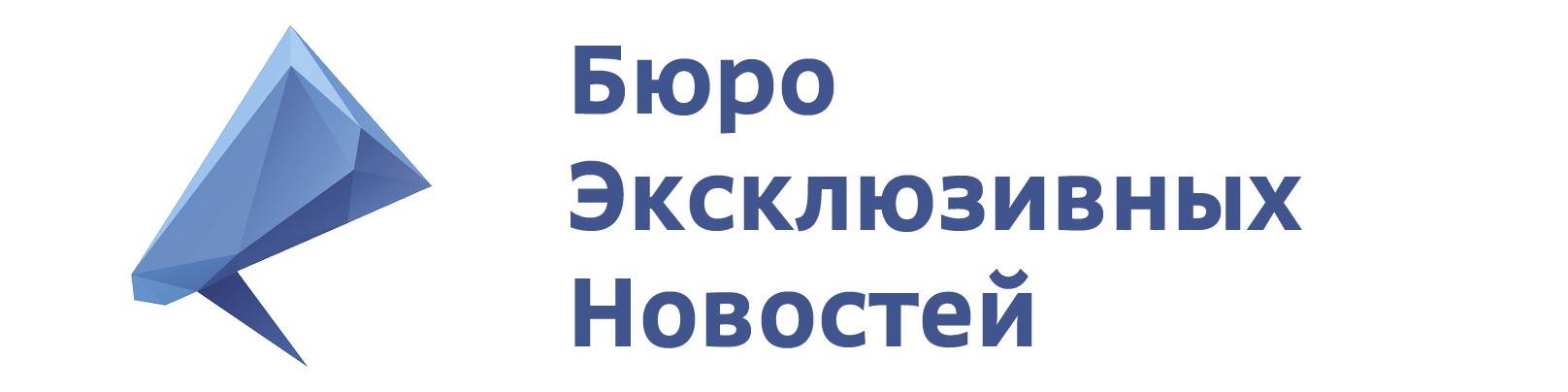 Бюро Эксклюзивных Новостей