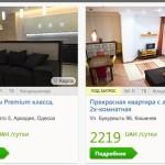 Зачем снимать квартиру посуточно на сайте?