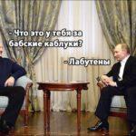 Путин приехал на саммит в Беларусь на огромных каблуках (ВИДЕО)