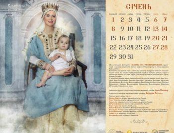 Украинки снялись для календаря в образах княгинь Киевской Руси