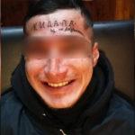 В России клиенту тату-салона накололи на лбу слово «кидала»
