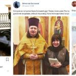 Роскошнее реперов: нашли инстаграм священника из Твери с Gucci и сумками Louis Vuitton