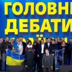 Зеленский и Порошенко стали на колени во время дебатов. И другие интересные моменты дебатов