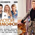 Премия «Золотой граммофон» оказалась провальной из-за Баскова, Лободы и Максим